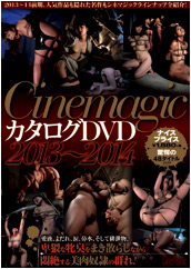 Cinemagic カタログDVD 2013~2014