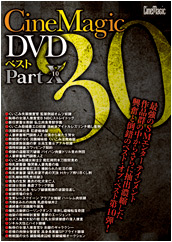 Cinemagic DVDベスト30 PartⅩ