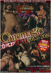 Cinemagic カタログDVD2015~2016