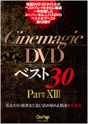 Cinemagic DVDベスト30 PartⅩⅢ