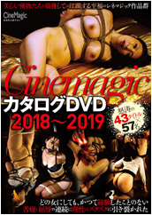 Cinemagic カタログDVD 2018~2019