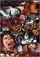 Enchanting GAG/Saruguwa Collection 6