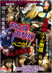 Transvestite daughter Anal perversion Special prostate direct hit and Penikuri play with 痴獄