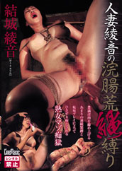 Roughness rope bind and Enema of Married woman Ayane