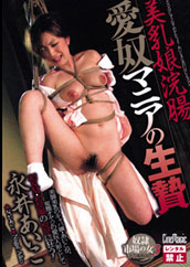 Enema of beauty tits - The sacrifice of the slave enthusiast-