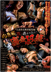 Comfort slave of underground -Rape the anus-
