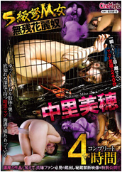 S-class M woman miserable slave/Miho Nakazato Complete 4 Hours