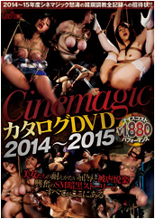 Cinemagic カタログDVD 2014~2015