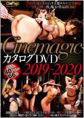 cinemagic カタログDVD 2019~2020