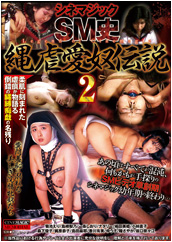 Cinemagic SM history /  Rope lover legend 2