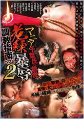 Mania Chiba's pleasure /  Experienced insult training instructional best 2